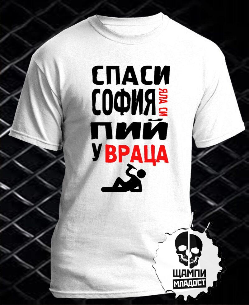 Тениска Спаси София яла си пий у Враца