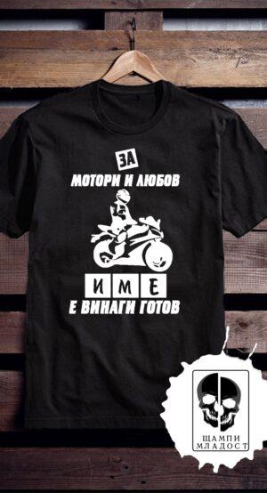 Тениска за мотори и любов