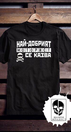 Тениска Най-добрият моторист