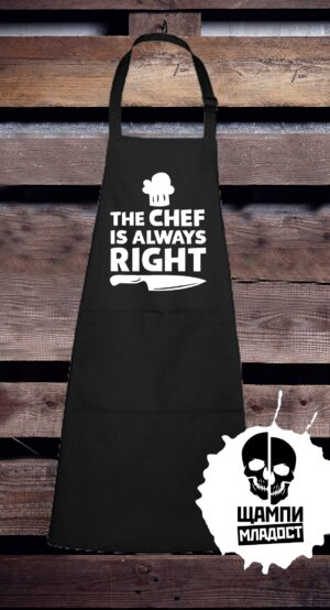 Престилка The Chef is always right