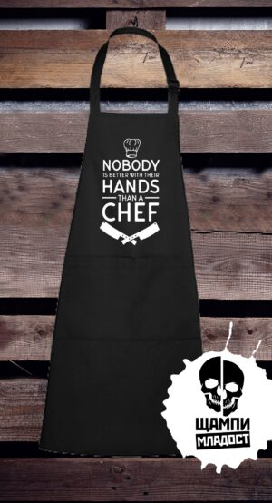 Престилка Nobody Than a Chef