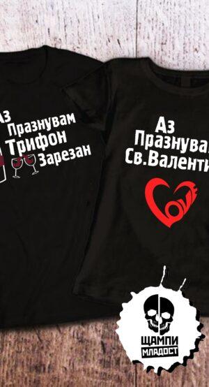 Тениски за Двойки Трифон Зарезан и Св.Валентин