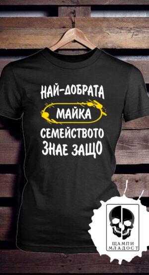 Тениска Най-добрата Майка Семейството знае защо