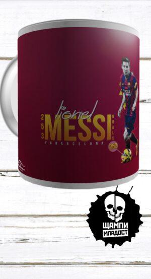 Чаша Lionel Messi