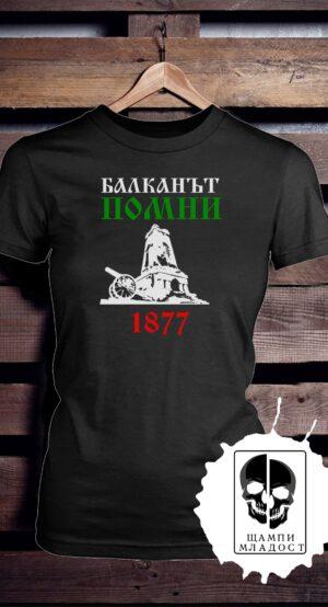Тениска Балканът Помни