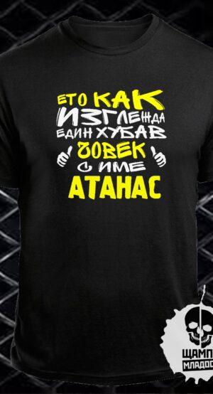 Тениска Хубав човек с име Атанас