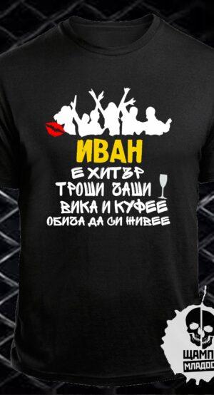 Тениска Иван обича да си живее