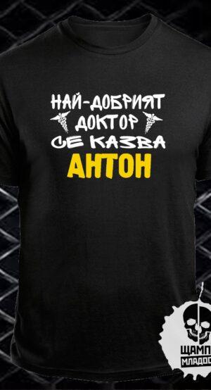 Тениска Най-добрият доктор се казва Антон