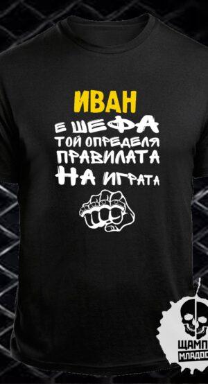 Тениска Иван определя правилата