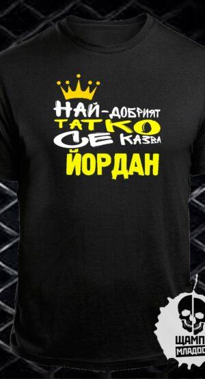 Тениска най-добрият татко се казва Йордан