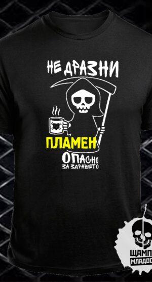 Тениска Не дразни Пламен
