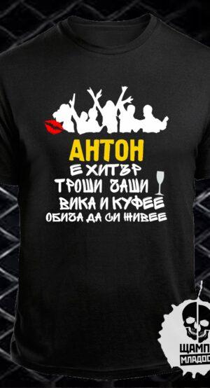Тениска Антон обича да си живее