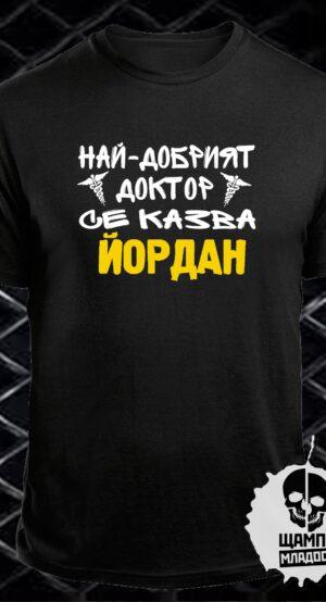 Тениска Най-добрият доктор се казва Йордан