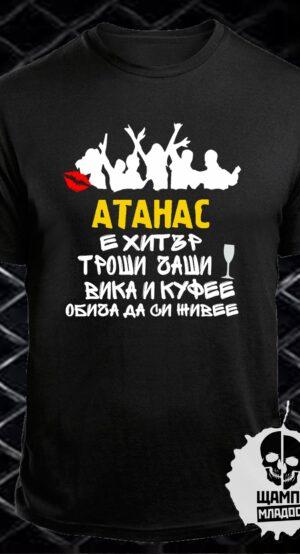 Тениска Атанас обича да си живее
