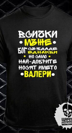 Тениска Най-добрите носят името Валери