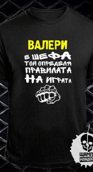 Тениска Валери определя правилата