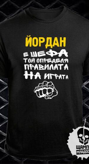 Тениска Йордан определя правилата