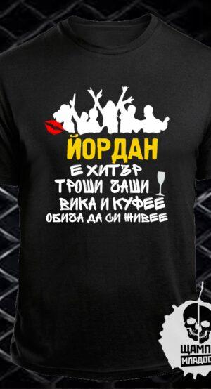 Тениска Йордан обича да си живее