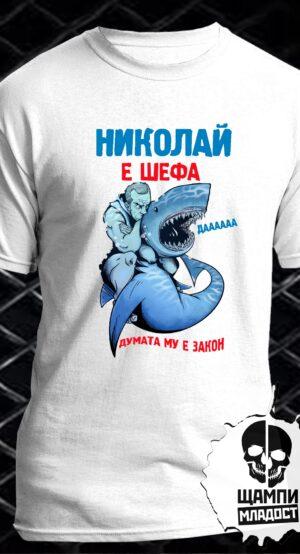 Тениска Николай е шефа