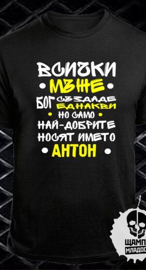 Тениска Най-добрите носят името Антон