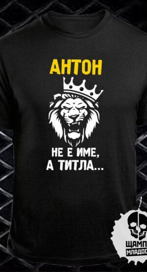 Тениска Антон не е име а титла