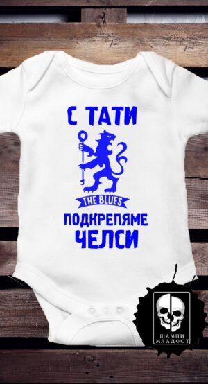 Бебешко Боди С Тати подкрепяме Челси