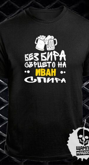 Тениска Без Бира сърцето на Иван Спира