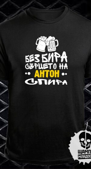 Тениска Без Бира сърцето на Антон Спира