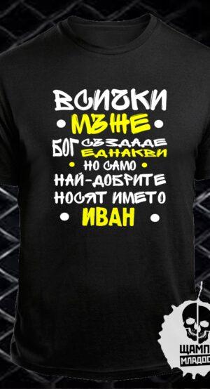 Тениска Най-добрите носят името Иван