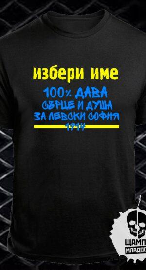 Тениска Сърце и душа за Левски