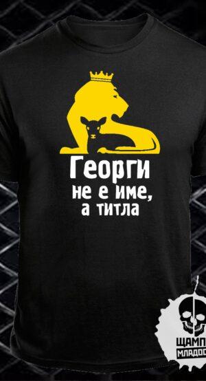 Тениска Георги е титла