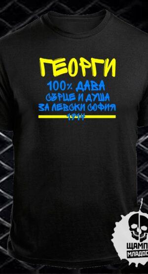 Тениска Георги сърце душа за Левски