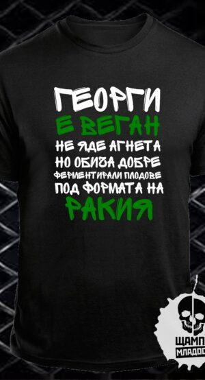 Тениска Георги обича ракия