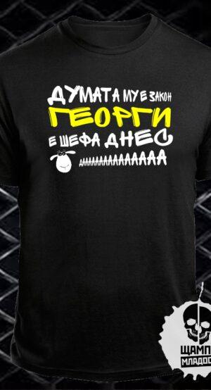 Тениска Георги е шефа днес