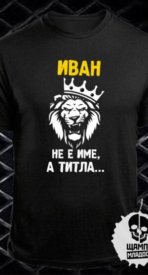 Тениска Иван не е име а титла