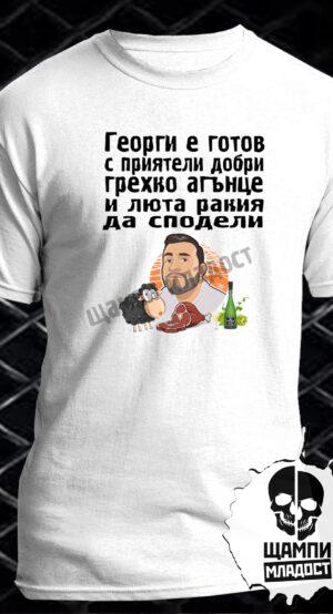 Тениска Георги е готов