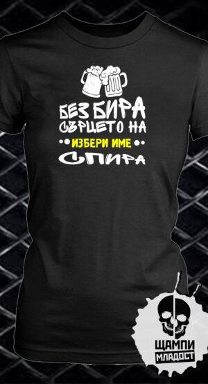 Тениска Без Бира сърцето на...Спира