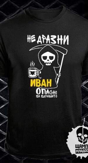 Тениска Не дразни Иван
