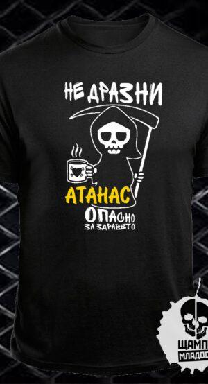 Тениска Не дразни Атанас