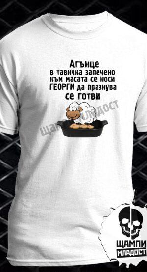 Тениска Агънце в тавичка запечено