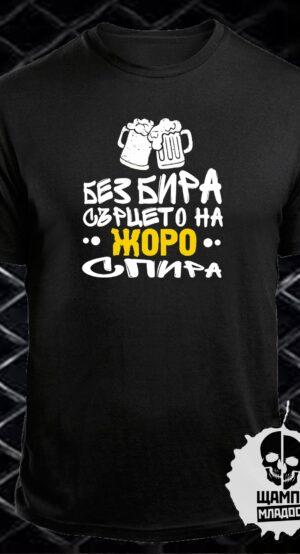 Тениска Без Бира сърцето на Жоро Спира