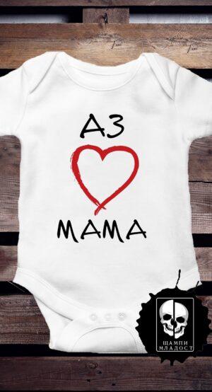 Бебешко Боди Аз обичам Мама