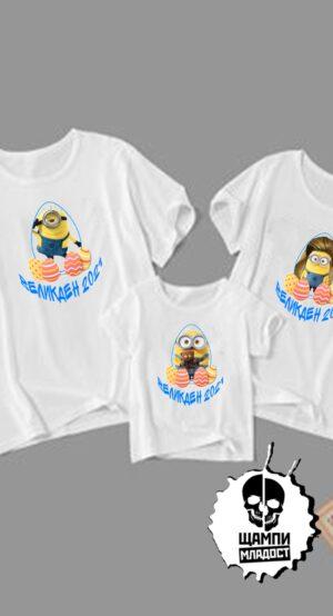 Семейни тениски Великден 2021