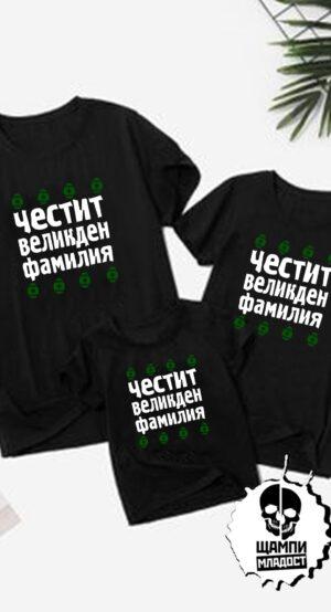 Семейни тениски Честит Великден Фамилия