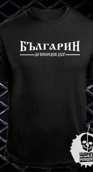 Тениска Българин до последен дъх
