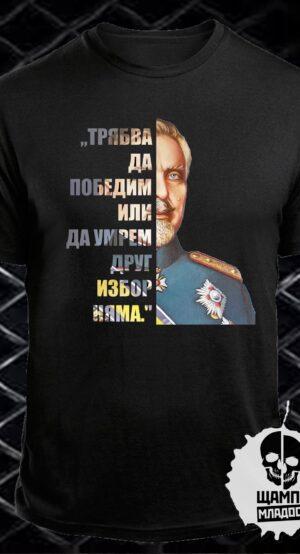 Тениска с принт Владимир Вазов – героят от Дойран