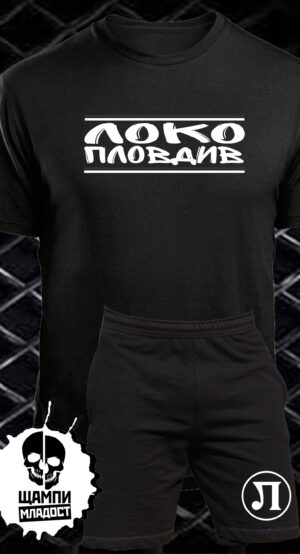 Комплект Тениска и Шорти Локо Пловдив