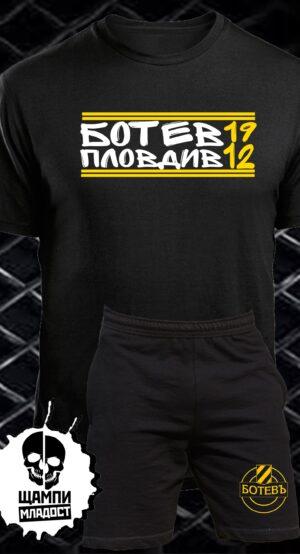 Комплект Тениска и Шорти Ботев Пловдив