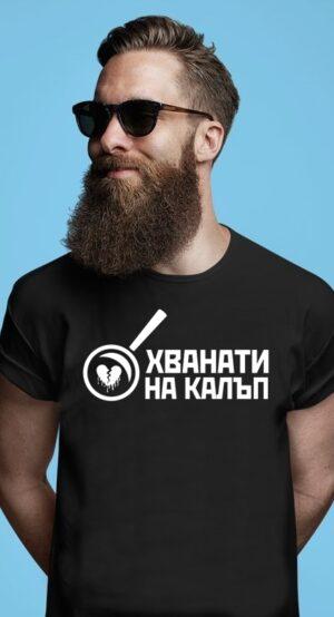 Тениска Хванати на калъп