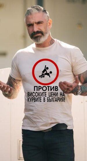 тениска Против